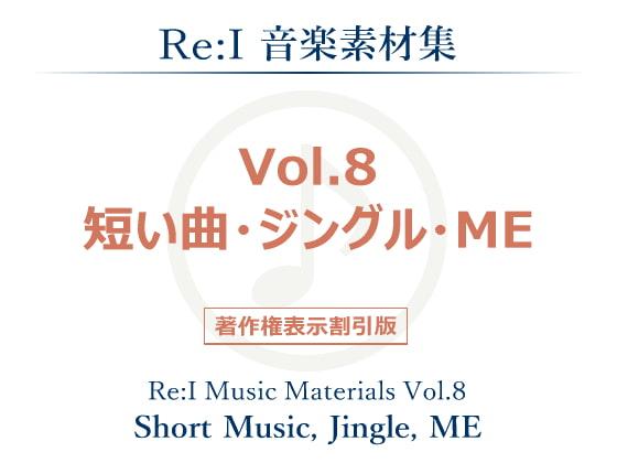 [Re:I] 【Re:I】音楽素材集 Vol.8 - 短い曲・ジングル・ME