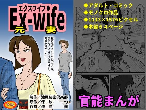 [池尻秘密倶楽部] Ex-wife(元妻)