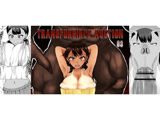 [愛羅武勇] TransfurGirls Auction : 03