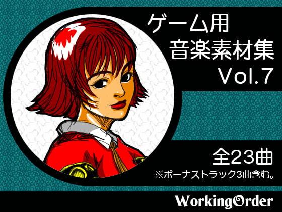 [WorkingOrder] ゲーム用音楽素材集 Vol.7