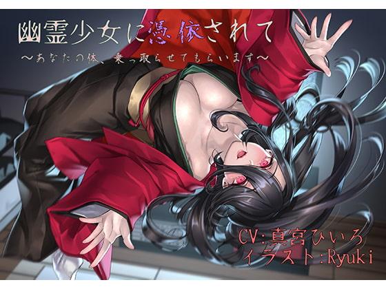 [狐屋本舗] 幽霊少女に憑依されて ~あなたの体、乗っ取らせてもらいます~