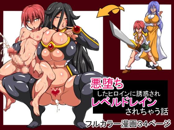Level drain hentai manga download