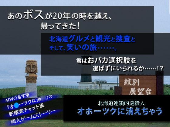 [れとろすぺくてぃぶ。] 北海道連鎖的謎殺人 オホーツクに消えちゃう