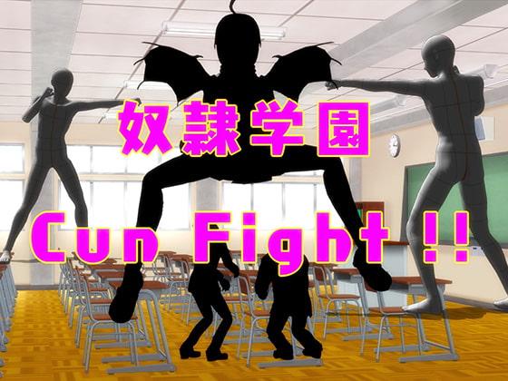 [cun902] 奴隷学園~Cun Fighter~