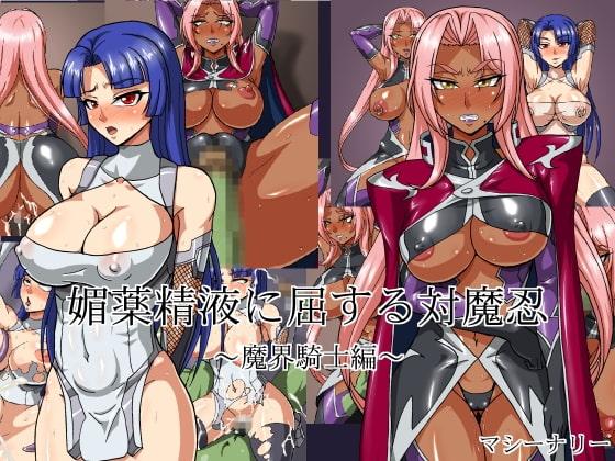 [マシーナリー] 媚薬精液に屈する対魔忍 ~魔界騎士編~
