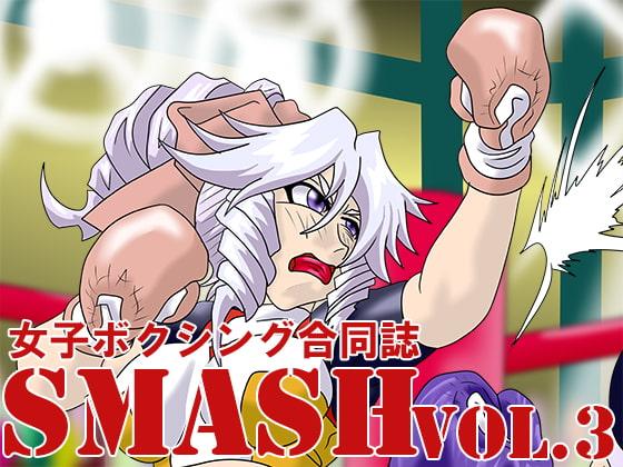[すたじおペルシャ猫] 女子ボクシング合同誌 SMASH vol.3
