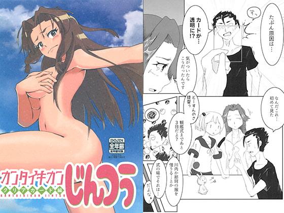 [くり亭] カンタイキカンじんつう クリアカード編