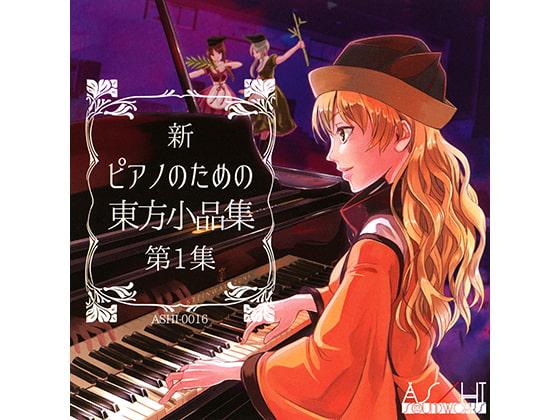 [As/Hi Soundworks] 新 ピアノのための東方小品集 第1集