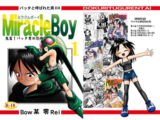 [独立愚連隊] バッタと呼ばれた男DX Miracle Boy 1