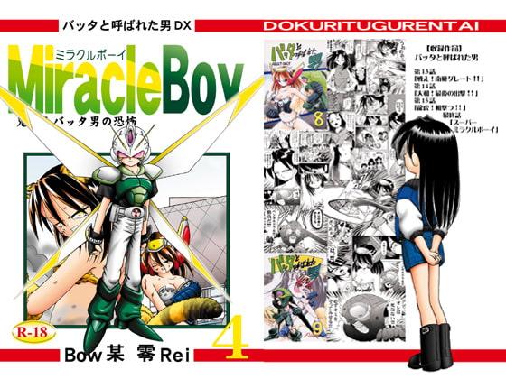 [独立愚連隊] バッタと呼ばれた男DX Miracle Boy 4