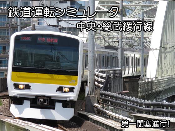 [第一閉塞進行!] 鉄道運転シミュレータ 中央・総武緩行線