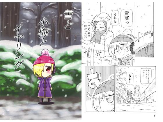 [ベニヤハウス] 雪と小梅とイヤリング