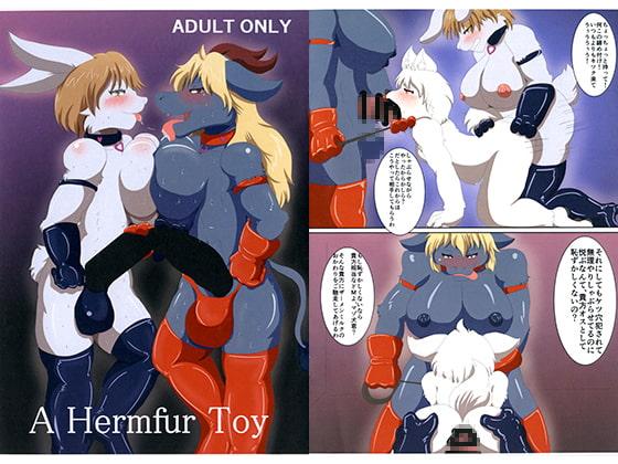 [人と獣の境界] A Hermfur Toy