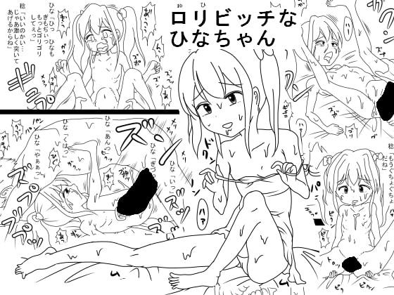 [金の招き猫] ロリビッチなひなちゃん