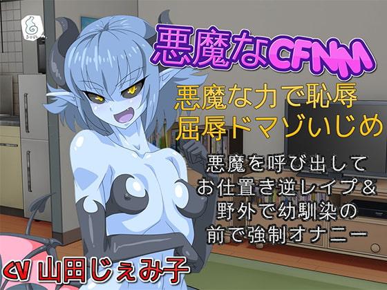 [山田じぇみ子] 【バイノーラル】悪魔なCFNM 悪魔な力で恥辱・屈辱ドマゾいじめ