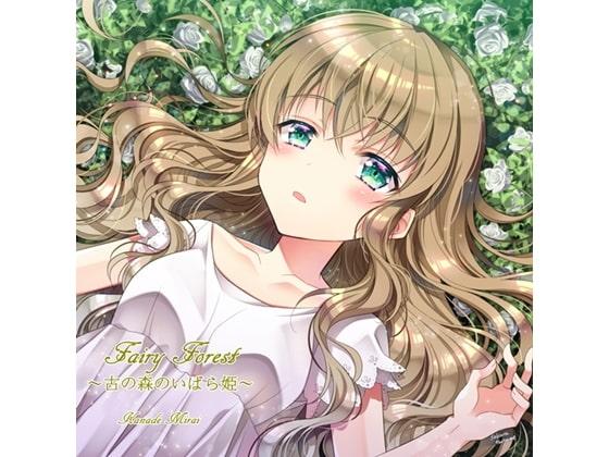 [カナデミライ] Fairy Forest~古の森のいばら姫~