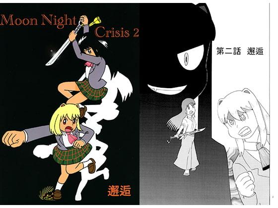 [いい加減でいこう] Moon Night Crisis 2