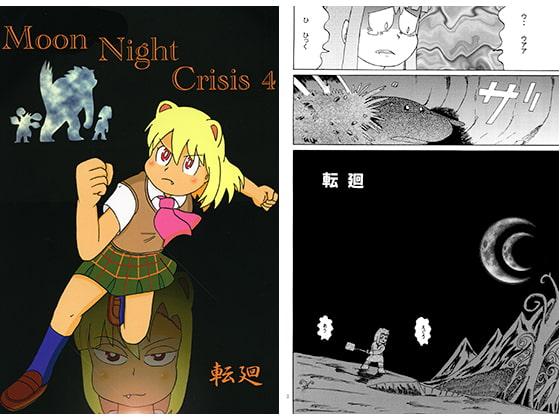 [いい加減でいこう] Moon Night Crisis 4