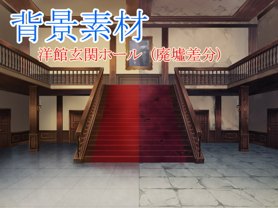 [sunfish] 著作権フリー背景素材 廃墟差分【洋館玄関ホール】