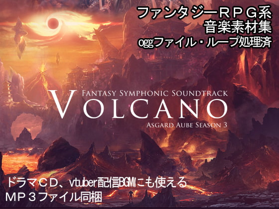 [趣味工房にんじんわいん] VOLCANO -Asgard Aube season3-