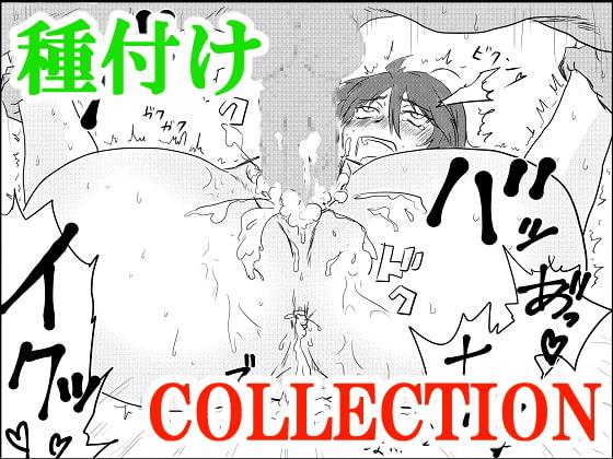 [井の中の蛙] 種付けコレクション