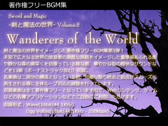 著作権フリーBGM集 Sword and Magic Vol.5 - Wanderers of the World -
