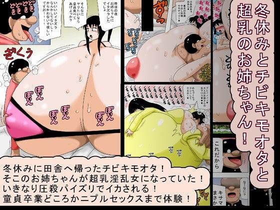 [bbwH] 冬休みとチビキモオタと超乳のお姉ちゃん!