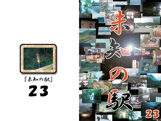 [本の島] 未知の駅23