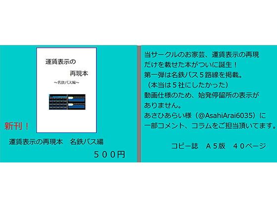 [かみさわ指定席計画] 運賃表示の再現本