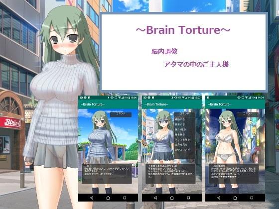 [Little ambition] ~BrainTorture~