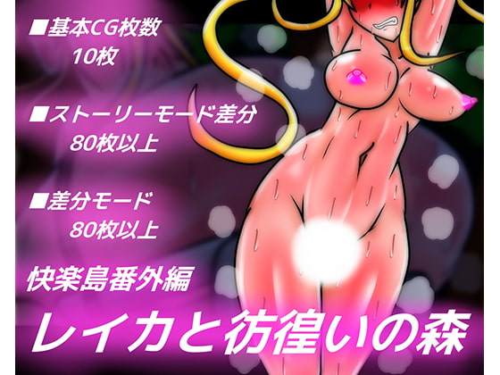 [dimension empire] 快楽島番外編 レイカと彷徨いの森