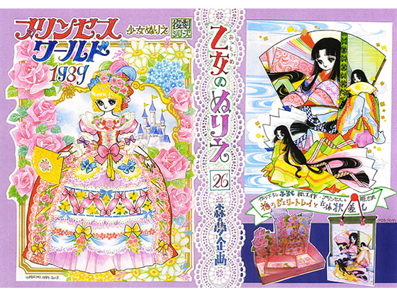 [森の夢企画] 乙女のぬりえ・26「プリンセスワールド 1989」