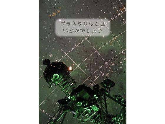 [ベランダ天文台] プラネタリウムはいかがでしょう
