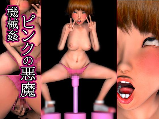 [MAKE3D] 機械姦 少女とピンクの悪魔