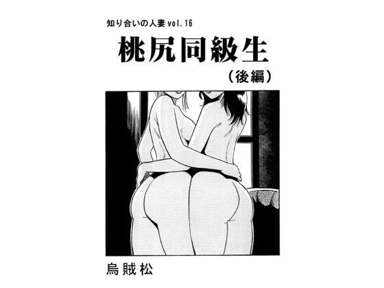 [ナンネット] 桃尻同級生(後編)