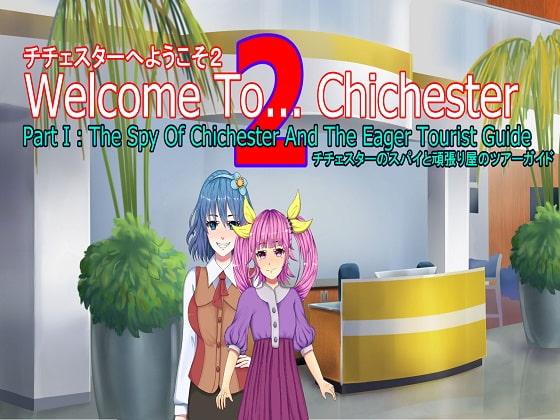[Triority] チチェスターヘようこそ2:チチェスターのスパイと頑張り屋のツアーガイド
