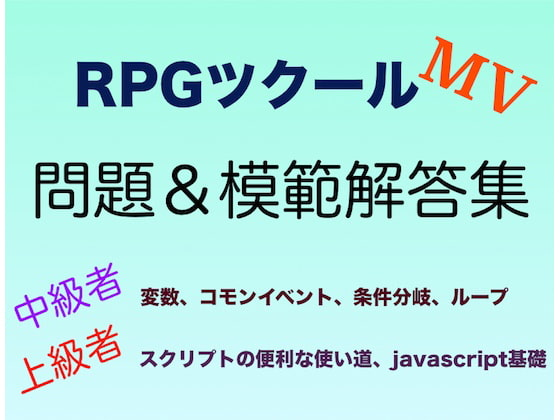 [yatsureCreate] RPGツクールMV中級〜上級問題&解答集