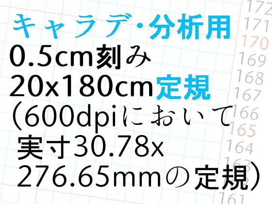 [niotangu] キャラデ・分析用 0.5cm刻み 20x180cm定規(600dpiにおいて実寸30.78x276.65mmの定規)