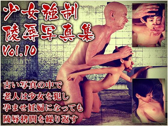 [ポザ孕] 少女強制陵辱写真集 Vol.10