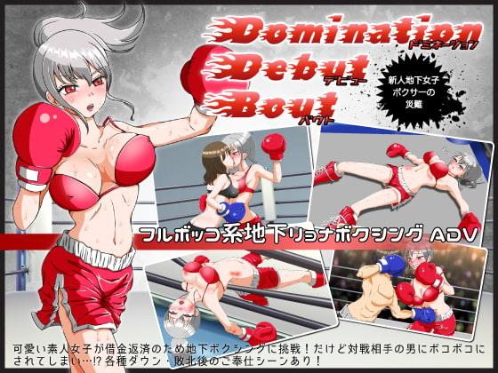 [ナッツが主食] 【Android版】Domination Debut Bout ~新人地下女子ボクサーの災難~スマホ専用