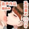 大好きな彼女のひかるちゃんに関西弁の言葉攻めと乳首やフェラだけでめちゃくちゃにされる話