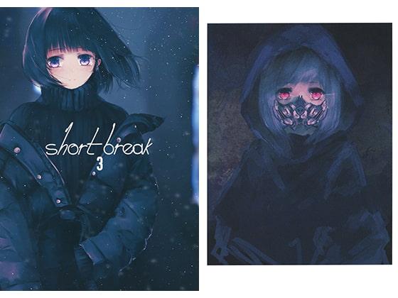 [夜行少女概論] short break 3