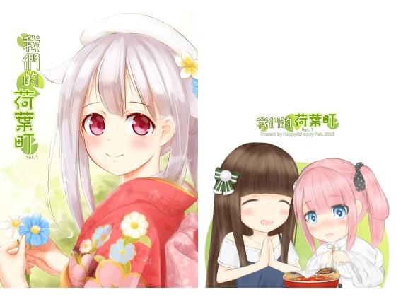 [Happy&Happy] 私たちの荷葉町vol.1【中国語版】