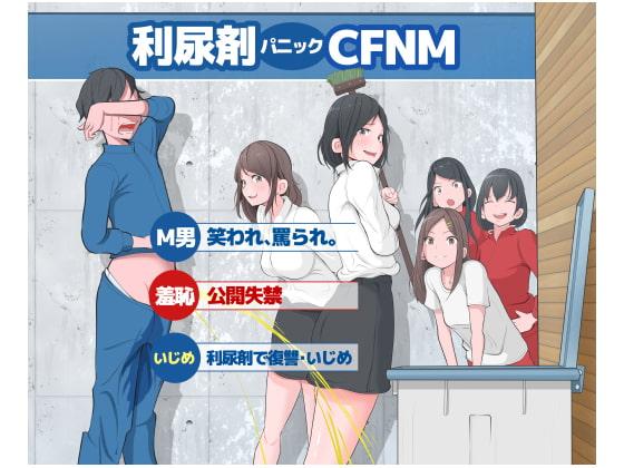 [モウデター] 利尿剤パニックCFNM