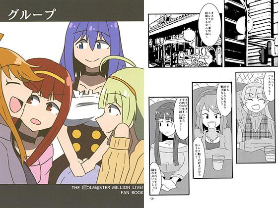 [おみみもぽぷぽぷ] グループ