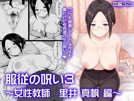 [ひよりハムスター] 服従の呪い3~女性教師 里井真帆 編~