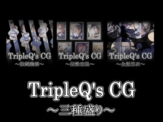 [TripleQ] TripleQ'sCG~三種盛り2019~