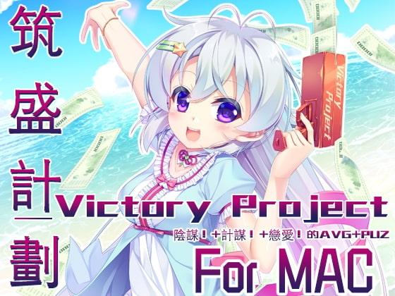 [33ParadoX] 筑盛計劃_Victory Project For MAC【中国語版】