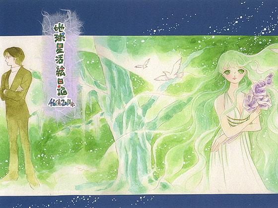 [森の夢企画] 地球星活絵日記'2011年