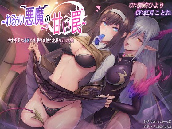 しゃーぷ succubus seduces librarian senpai NTR hentai voice